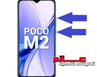 كيف تعمل فورمات لجوال شاومي Xiaomi Poco M2  . طريقة فرمتة شاومي Xiaomi Poco M2 . ﻃﺮﻳﻘﺔ عمل فورمات وحذف كلمة المرور شاومي Xiaomi Poco M2 طريقة فرمتة شاوميXiaomi Poco M2 . ضبط المصنع لموبايل شاومي Xiaomi Poco M2