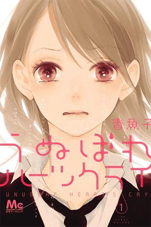 Unubore Heart's Cry
