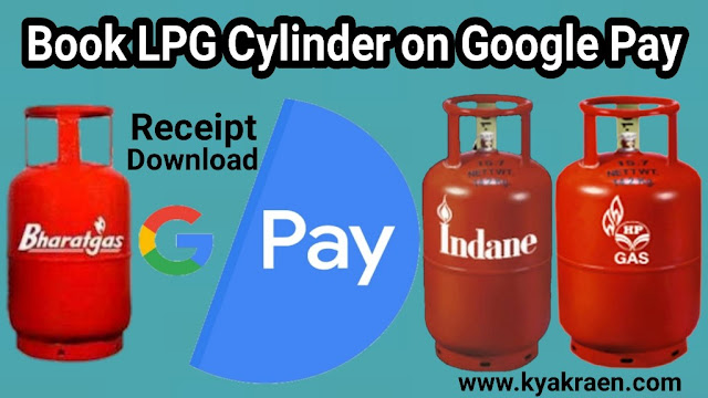 How to book lpg gas cylinder on Google Pay and payment receipt download hindi