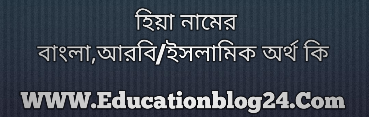 Hiya name meaning in Bengali, হিয়া নামের অর্থ কি, হিয়া নামের বাংলা অর্থ কি, হিয়া নামের ইসলামিক অর্থ কি, হিয়া কি ইসলামিক /আরবি নাম