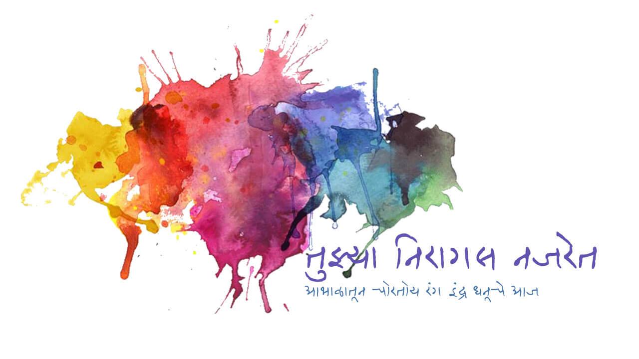 तुझ्या निरागस नजरेत - मराठी कविता | Tujhya Niragas Najret - Marathi Kavita