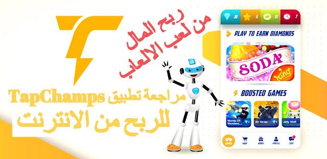 افضل تطبيق مجاني لربح المال من الانترنت , شرح تطبيق TapChamps