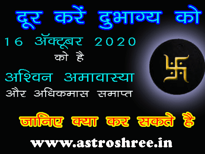 all about Ashwin amavasya What to do to remove problems in english by astrologer.