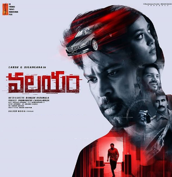 valayam-telugu-movie-trailer