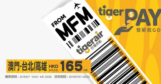 暑假都有,台灣虎航發薪優惠,澳門飛 台北/高雄 單程HK$165起,明早(4月7日)10時起開賣!