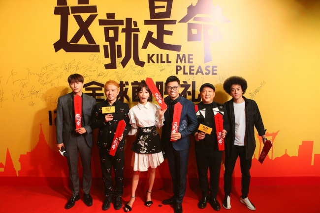 Comedy film Kill Me Please hits theatres on Friday