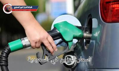 تحديث.. سعر لتر البنزين لشهر يونيو 2021 في السعودية   الاسعار الجديدة للبنزين لشركة ارامكو في المملكة العربية السعودية