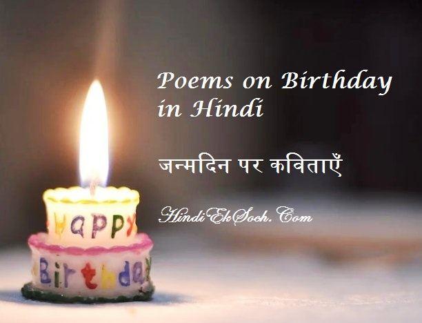 Poem on Birthday in Hindi, Birthday Par Kavita, Janmdiwas Par Kavita, जन्मदिन पर कविताएँ, बर्थडे पोएम इन हिंदी
