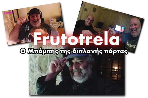 Frutotrela - Ο Μπάμπης της διπλανής πόρτας