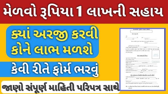 Atmanirbhar Gujarat Sahay Yojana-2020 Form download