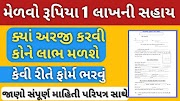 Atmanirbhar Gujarat Sahay Yojana-2020 Form download