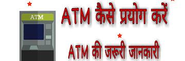 ATM क्या है और उपयोग कैसे करें (एटीएम जानकारी)