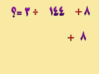 درس رياضيات,الاولوية في العمليات الحسابية 25