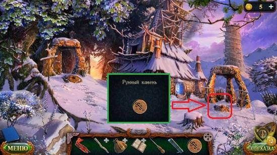 ставим рунный камень в игре затерянные земли 5 ледяное заклятие