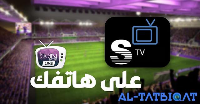 تحميل تطبيق Sybla IPTV 2020 Plus