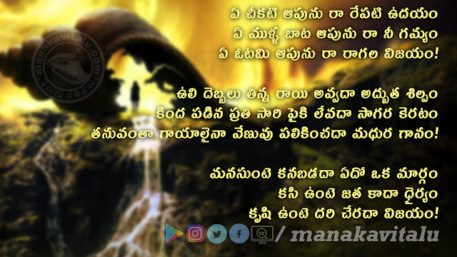 inspirational quotes in telugu images