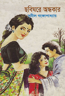 Chobi Ghore Ondhokar by Sunil Gangopadhay