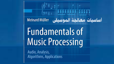 تحميل كتاب أساسيات معالجة الموسيقى   Fundamentals of Music Processing pdf