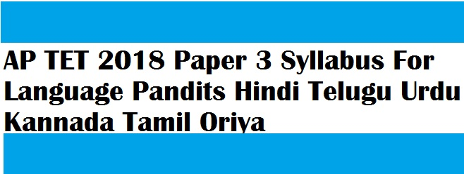 AP TET 2018 Paper 3 Syllabus For Language Pandits Hindi Telugu Urdu Kannada Tamil Oriya