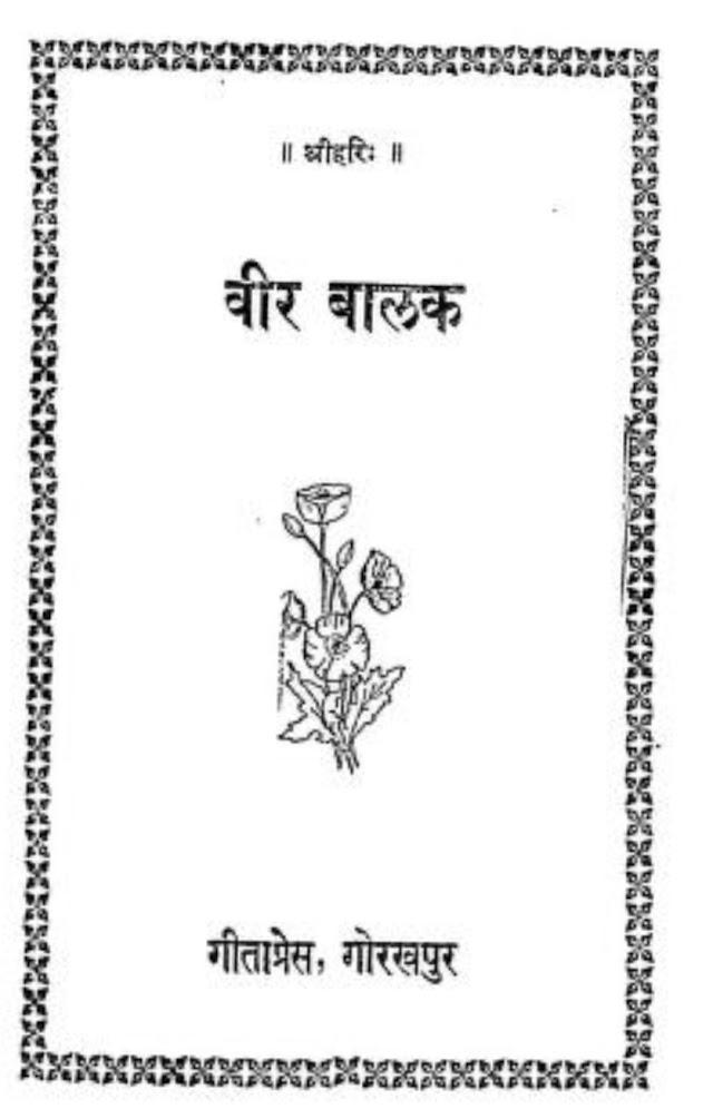 वीर बालक (गीता-प्रेस) हिन्दी पुस्तक पीडीएफ | Veer Balak (Gita-Press) Hindi Book PDF