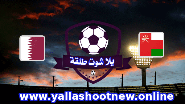 مباراة عمان وقطر بث مباشر يلا شوت اليوم
