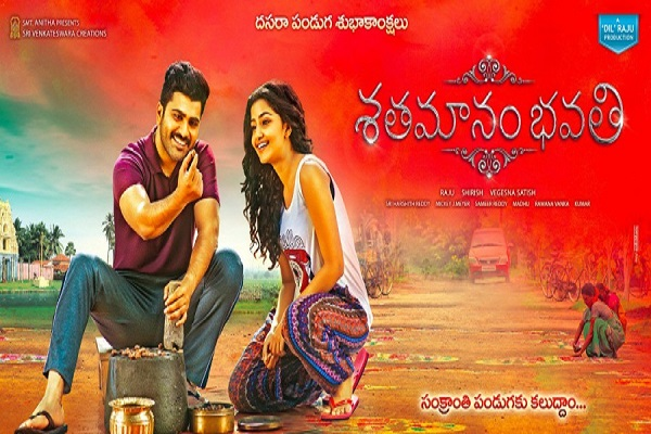 Anupama, Prakash New Upcoming movie Sathamanam Bhavati poster, release date 2017