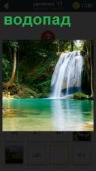 В озеро падает великолепный водопад с вершины холма. Ответ на 11 уровень в игре 800 слов.