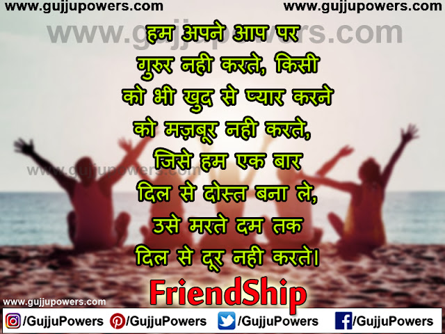 friendship day shayari in hindi with images download