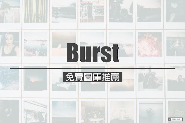 【行銷手札】免費圖庫網站推薦,社群、內容行銷秒強大 - burst