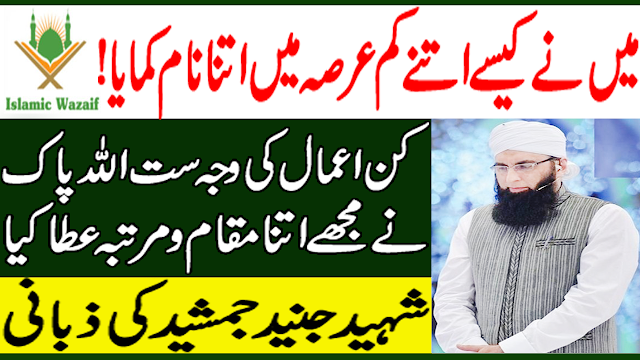 Wazifa For Respect And Success In Life By Junaid Jamshed/Powerful Wazifa For Solution/Islamic Wazaif