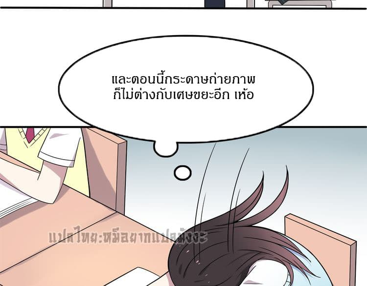 IF Future - หน้า 31