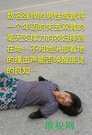 中国民主党拆迁观察:江苏常熟城管偷拆民房打昏双臂残疾女房主 引发众怒拦警车对峙