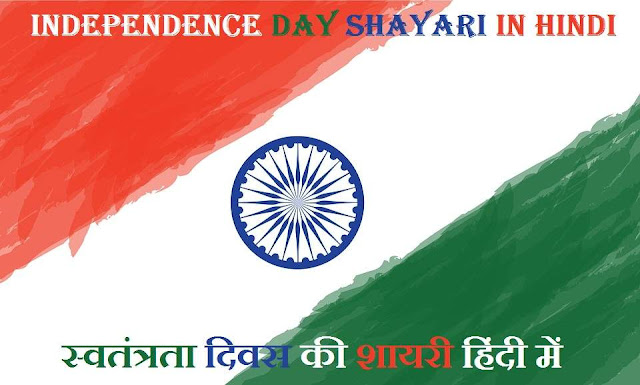 15 August Independence Day Shayari in Hindi