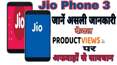 Reliance Jio Phone 3 - Price in India, Full Specifications, Release Date
