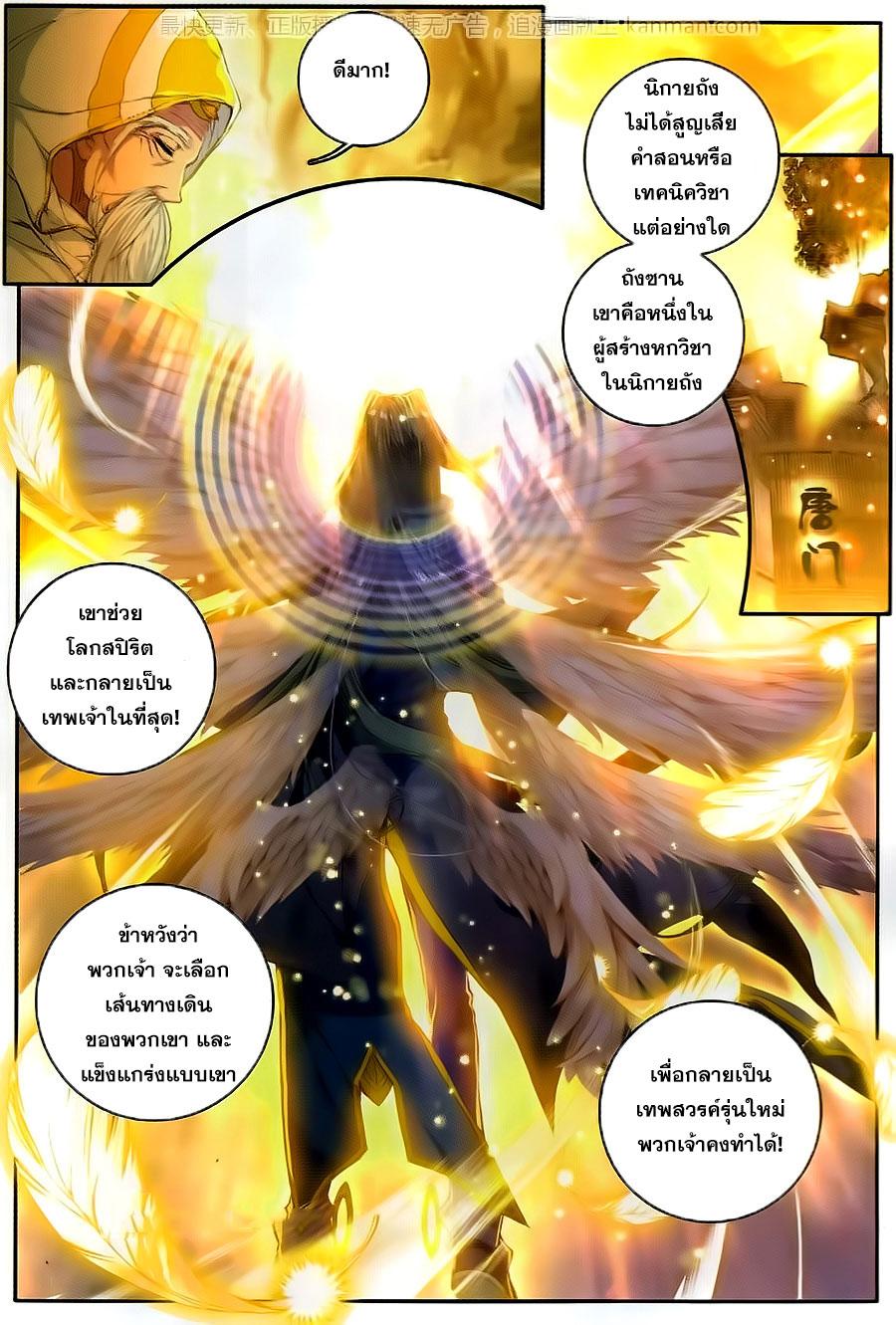 อ่านการ์ตูน Douluo Dalu II 101 ภาพที่ 22