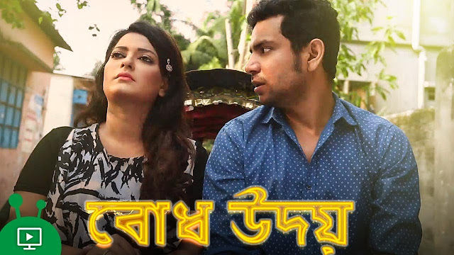 Bodh Udhoy (2017) Bangla Natok Ft. RJ Nirob and Shampa Hasnine HDRip