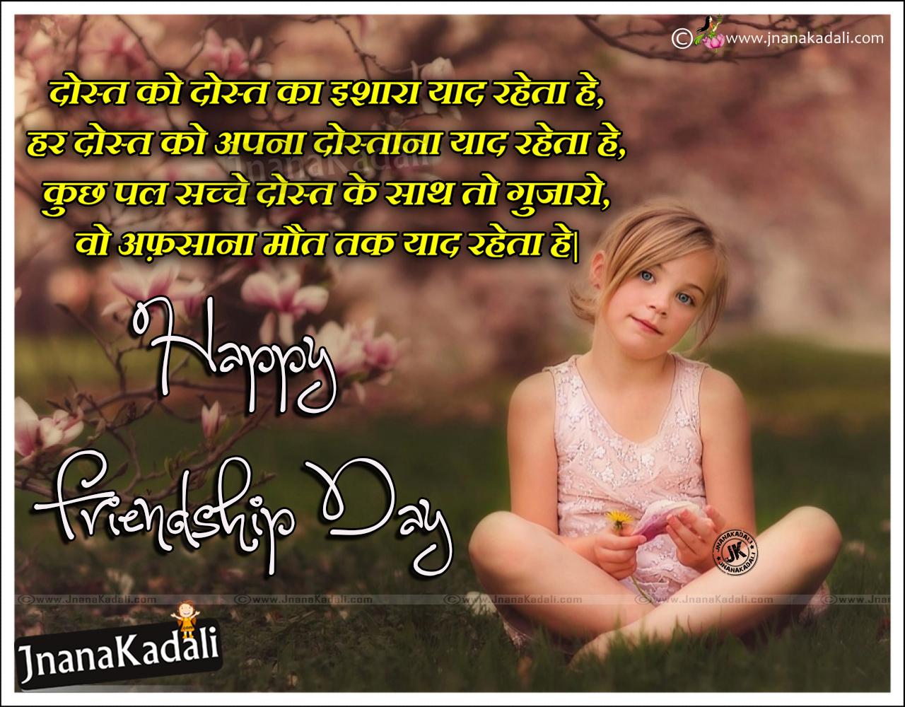 Friendship Hindi Shayari with cute Childrens HD Wallpapers ...