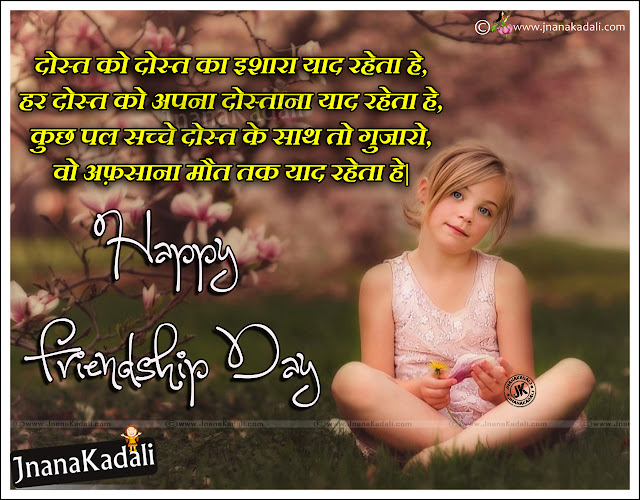 Hindi Friendship Sheyari for Best Friends Latest Online Hindi Friendship Sheyari 2019 Hindi Friendship quotes Greetings 2019 Happy Friendship Day Nice Hindi Friendship Day Quotes Wishes Wallpapers 1080dpi Hindi Friendship HD Wallpapers