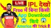IPL Thop TV Kaise Download Kare || Live Match IPL