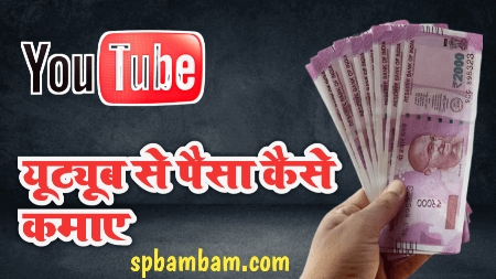 youtube से पैसा कैसे कमाए हिंदी में,यूट्यूब से पैसे कैसे कमाए जाता है