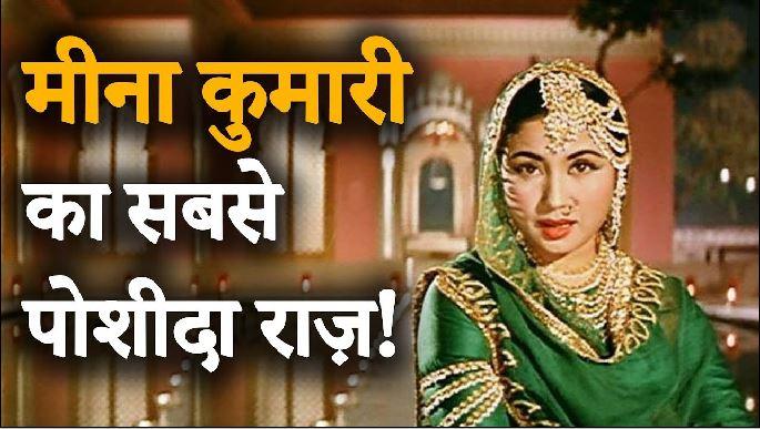 Bollywood actress Meena Kumari unknown facts
