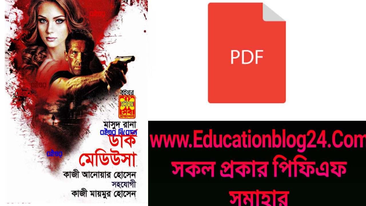ডার্ক মেডিউসা মাসুদ রানা PDF download | Masud Rana 460 (Dark Medusa) pdf free download
