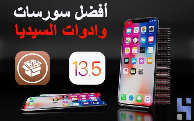 افضل سورسات وادوات السيديا في جلبريك iOS 13.5,جلبريك,جيلبريك,جلبريك انكفر,سيديا,جل بريك,ابل,تحديث جلبريك,جلبريك Unc0ver,سورسات سيديا,سورسات,اوات سيديا,ادوات,اداة سيديا,Jailbreak,Cydia,jailbreak 13.5,Apple