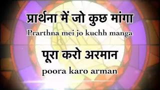 Prarthana Mein Jo Kuch Manga Lyrics