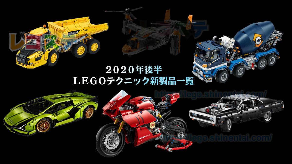 2020年後半LEGOテクニック新製品情報まとめ:ボルボ、ミキサー車など乗り物好き必須アイテム!