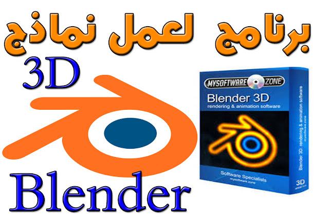 تحميل برنامج Blender اخر اصدار