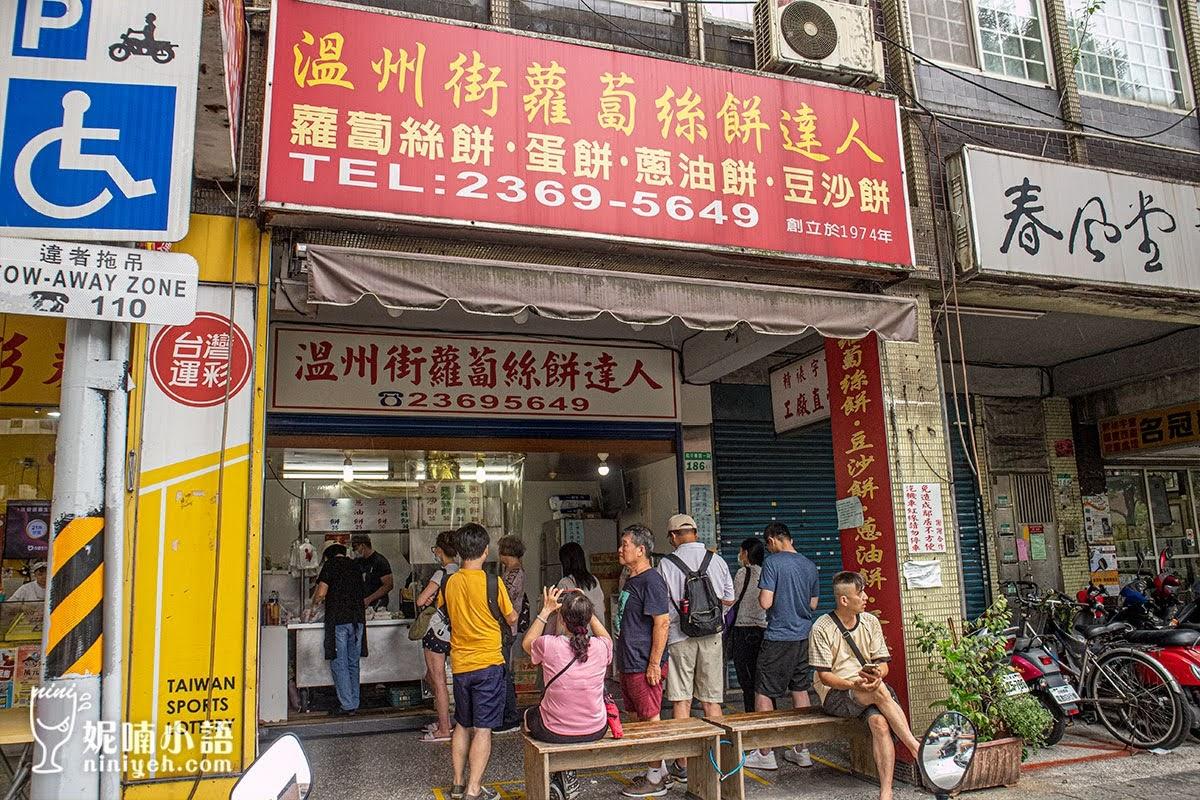 【臺北大安區美食】溫州街蘿蔔絲餅達人。熱賣半世紀蔥油蛋餅一絕   妮喃小語