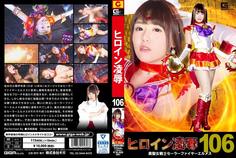 RYOJ-06 Heroine Give up Vol.106 -Sailor Hearth Hermes
