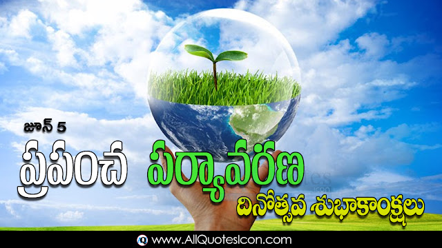Telugu-World-Environment-Day-Images-and-Nice-Telugu-World-Environment-Day-Life-Quotations-with-Nice-Pictures-Awesome-Telugu-Quotes-Motivational-Messages-free