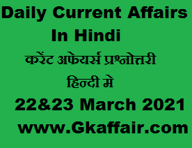 22 And 23 March 2021 - Daily Current Affairs Updates In Hindi - Gk Affair